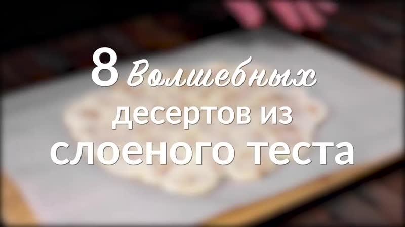 8 волшебных десертов из слоеного теста🍪🍧