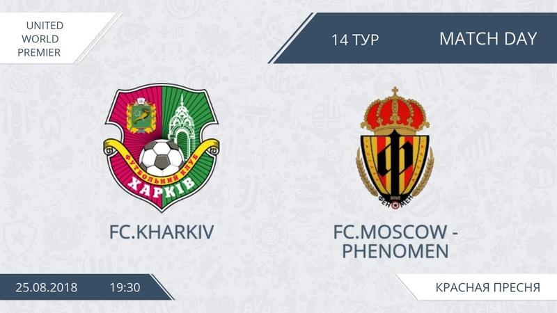 AFL18. United World. Premier League. Day 14. Kharkiv - Phenomen