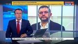 Новости на Россия 24 Басманный суд арестовал имущество Никиты Белых