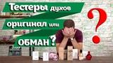 Тестеры духов: что это такое и как отличить выгодную покупку от подделки парфюмерии?