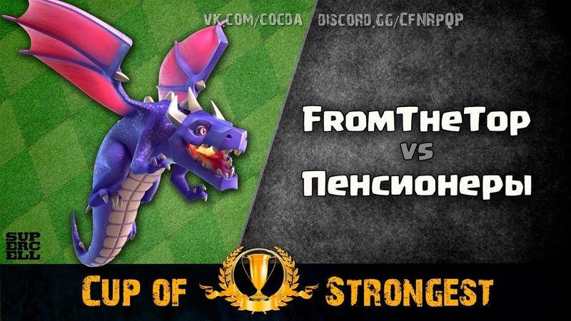 Cup of Strongest FromTheTop vs Пенсионеры