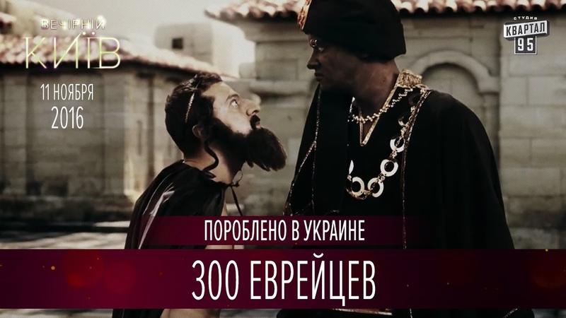 Легендарнейшая из легендарнейших легенд о величайшем из величайших царей Спарты Вечерний Киев 016