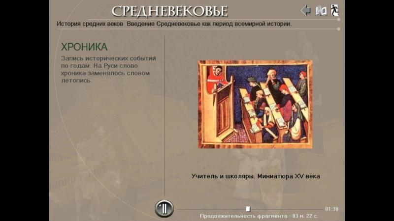 Выпуск 1 Периодизация и источники по истории средневековья