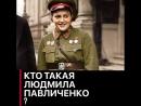 Кто такая Людмила Павличенко?