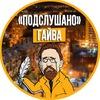 Подслушано Гайва | Пермь