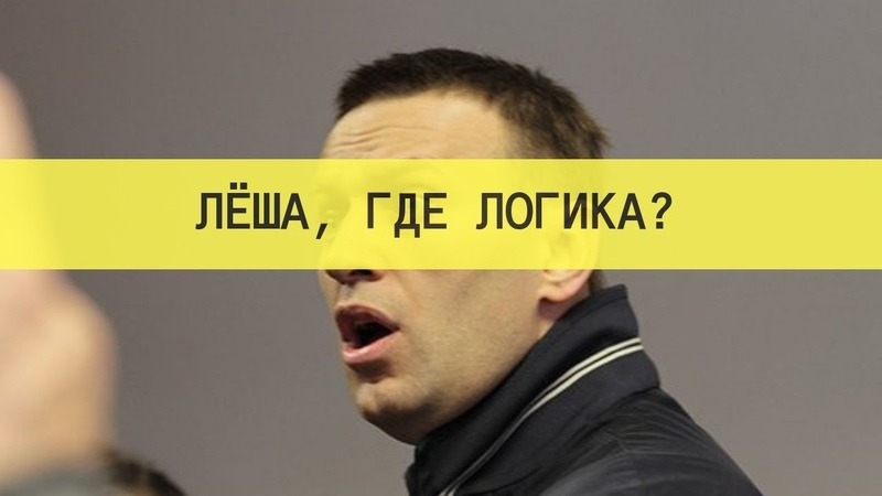 Алексей, где логика? (Л.И.С.)
