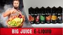 The Big Juice e-liquid - ПО ВЗРОСЛОМУ)