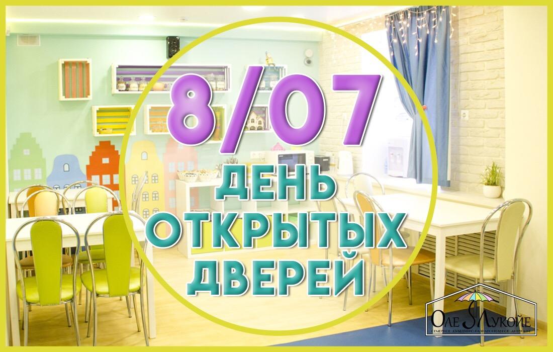 Афиша Ижевск День открытых дверей в ОлеЛукойе!