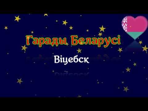 Гарады Беларусі . Віцебск