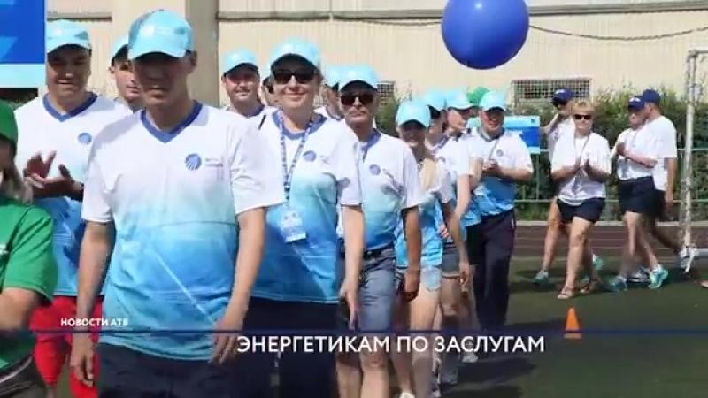 В Улан-Удэ завершилась самая энергичная спартакиада
