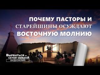 Церковь Всемогущего Бога | Евангелие фильм «Вырваться из сетей обмана» Почему пасторы и старейшины осуждают Восточную Молнию