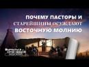 Церковь Всемогущего Бога Евангелие фильм Вырваться из сетей обмана Почему пасторы и старейшины осуждают Восточную Молнию