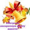 Помощь воскресной школе п.Мокроус Саратовской об