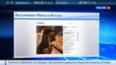 Новости на Россия 24 • Линдси Лохан крутит роман с сыном российского олигарха