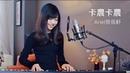 蔡佩軒 Ariel Tsai 卡農卡農 The Canon Song 神魔之塔5週年推廣曲