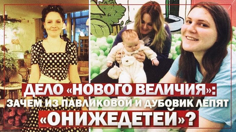 Дело «Нового величия»: зачем из Павликовой и Дубовик лепят «онижедетей»? (Руслан Осташко)
