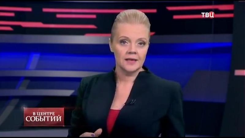 В центре событий с Анной Прохоровой (15.06.2018 )