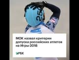 МОК назвал критерии допуска российских атлетов на Игры-2018