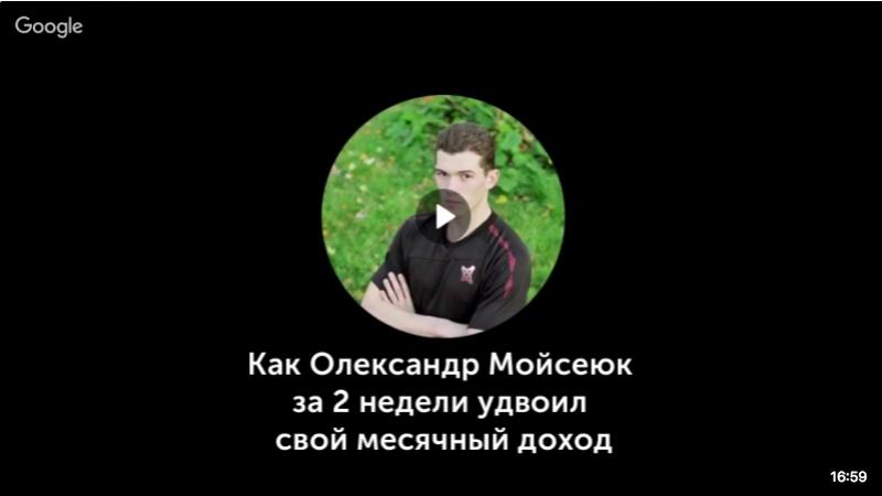 Как Олександр Мойсеюк за 2 недели удвоил свой месячный доход