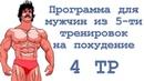 Программа для мужчин из 5 ти тренировок на похудение 4 тр