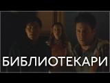 Библиотекари 2 сезон (2015). Серии 10 из 10