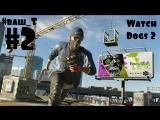 Стрим - Watch Dogs 2) ХАКЕР ГОЛОВНОГО МОЗГА!!! ПРОХОЖДЕНИЕ) #2 #ваш_Т