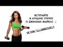 Jillian Michaels: 10 Minute Body Transformation - Cool down - (Английская озвучка) - 2016 год