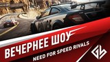 Вечернее шоу Need for Speed Rivals