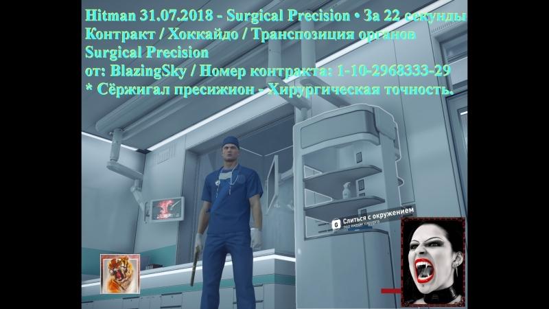 Hitman 31.07.2018 - Surgical Precision • За 22 секунды