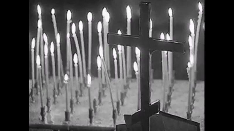 зажжем бродяги свечи