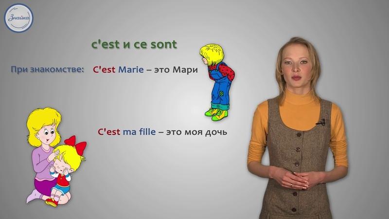 Французский Язык 5 кл Спряжение глагола être Обороты cest и ce sont