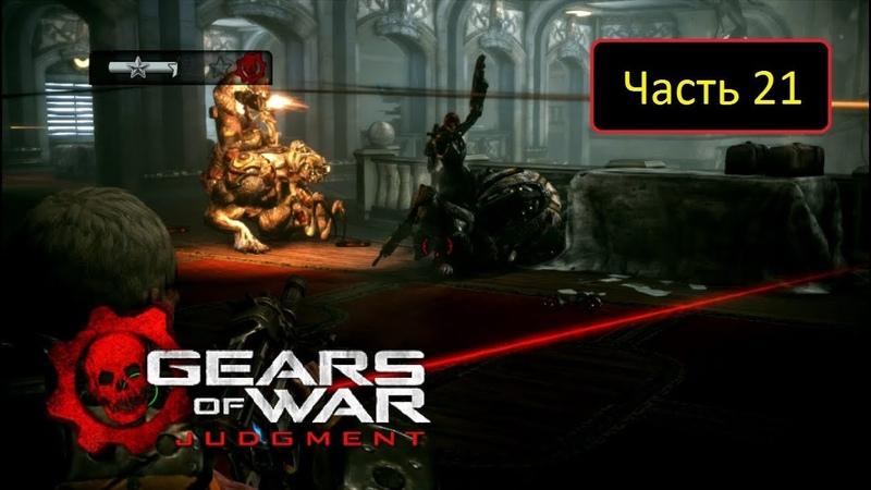 Gears of War: Judgment [Xbox 360] - Часть 21 - Особняк Элиотта