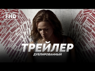 DUB | Трейлер: «Багровая мята» / «Peppermint», 2018