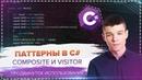Соединяем визитёра и компоновщика в C - Продвинутое использование паттернов