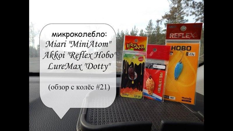 микроколебалки Miari Miniatom, Akkoi Reflex Hobo и LureMax Dotty (обзор с колёс 21)