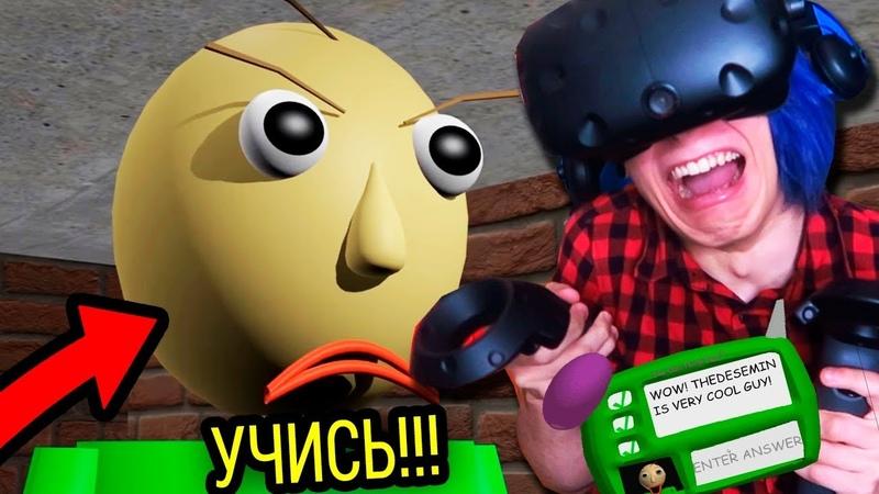 БАЛДИ В ВИРТУАЛЬНОЙ РЕАЛЬНОСТИ BALDI'S BASICS VR