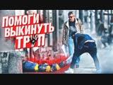 vJOBivay Пс, парень, помоги выбросить труп ПРАНК Вджобыватели реакция
