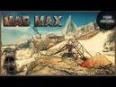 Mad Max онли побочные миссии