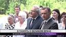 На здании ЦГБ № 1 открыли мемориальную доску Науму Фарберову