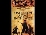Однажды на Диком Западе (Once Upon a Time in the West , C'era una volta il West) 1968, многоголосый