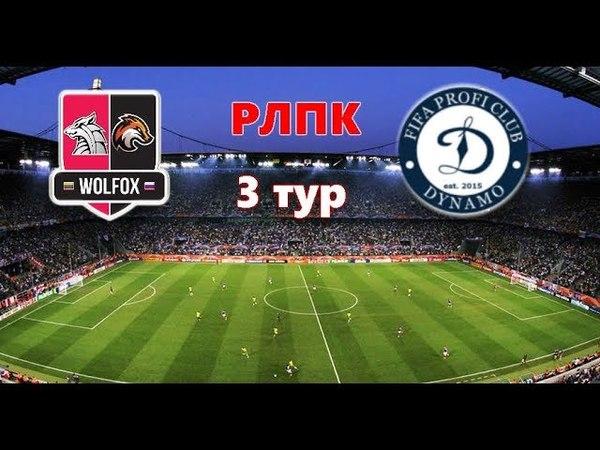 FIFA 18 | Profi Club | РЛПК | 18 сезон | Дивизион 3 | WolfoX - Dynamo | 3 тур