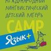 """Международный лингвистический лагерь """"Язык Плюс"""""""