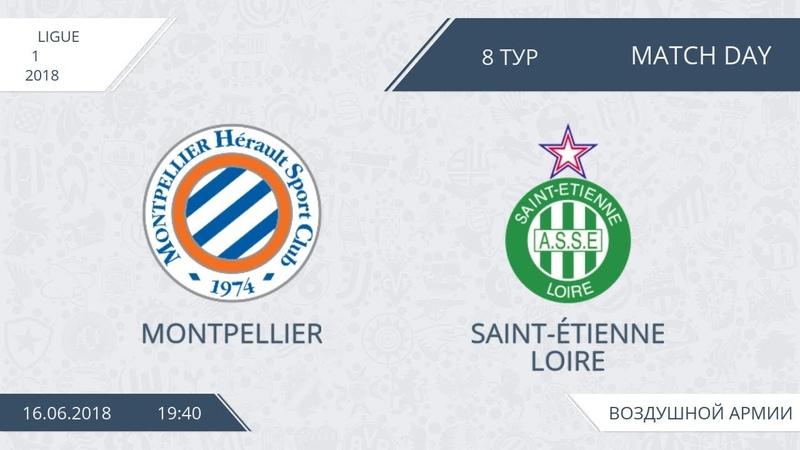 Montpellier 1:5 Saint-Étienne Loire, 8 тур (Франция)