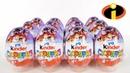 Киндер Сюрприз СУПЕРСЕМЕЙКА 2 2018! Unboxing Kinder Surprise eggs Incredibles 2! Новая коллекция!