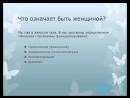 Ольга Валяева Как стать счастливой. Экспресс-методы запись занятия