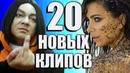 20 НОВЫХ ЛУЧШИХ КЛИПОВ ИЮНЬ 2018 Самые Горячие Видео Страны