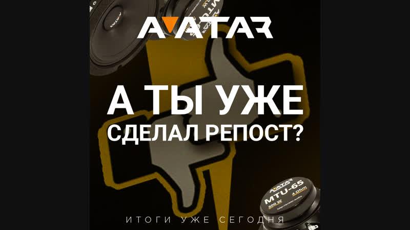 Итоги конкурса на Avatar MTU-65