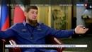 Интервью Рамзана Кадырова Что такое ЗАГС