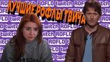 ROFLOtwitch | Реакции Стримеров На Анонсы E3 | Братишкин Спалился За Дрoчкoй |