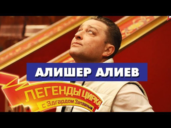 «Легенды Цирка с Эдгардом Запашным» - Алишер Алиев